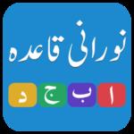 Noorani Qaida Arabic Alphabets for PC